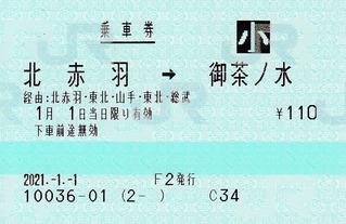 北赤羽⇒御茶ノ水 経由北赤羽・総武 2021.-1.-1 -