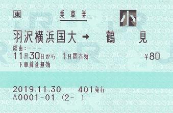 羽沢横浜国大⇒鶴見 P 2019.11.30 -