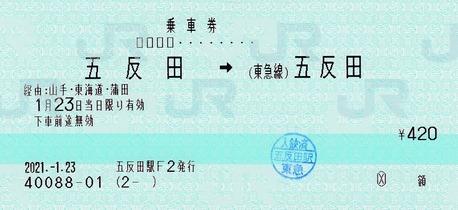 五反田⇒(東急線)五反田2021.-1.23