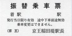 振替乗車票 京王稲田堤駅長