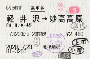 軽井沢⇒妙高高原 2020.-7.23