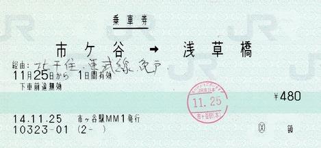 市ケ谷⇒浅草橋 経由東武線 14.11.25