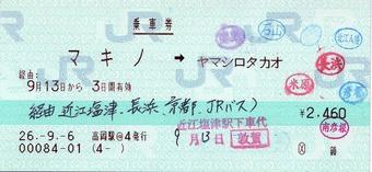 マキノ⇒ヤマシロタカオ 経由:近江塩津・長浜・京都