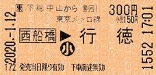 下総中山から西船橋⇒行 徳 2020.-1.12