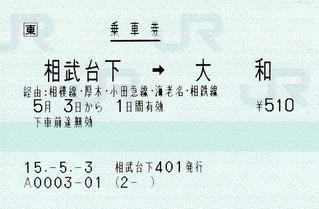 相武台下⇒大和 経由厚木・海老名 15.-5.3
