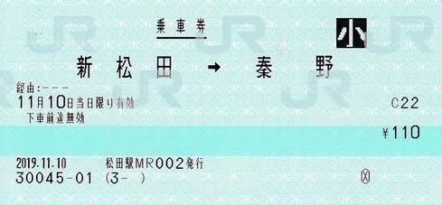 新松田⇒秦野 2019.11.10