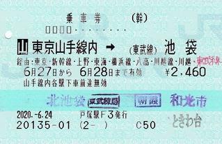 「山」⇒(東武線)池袋 2020.-6.24済