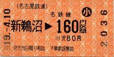 「海」新鵜沼⇒名鉄線160円区間