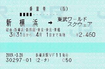 新横浜⇒東武ワールドスクウェア