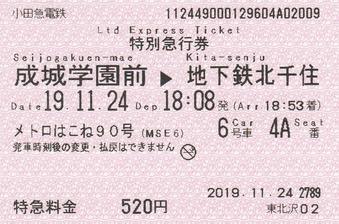 特 メトロはこね90成城学園前⇒地下鉄北千住 2019.11.24