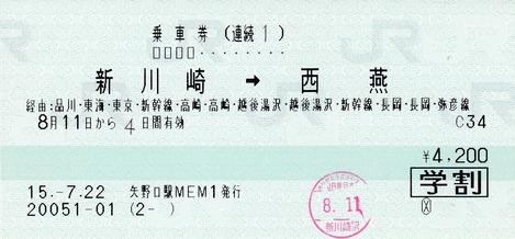特指続1 新川崎⇒西燕 15.-7.22