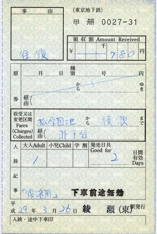 改補 松原団地⇒綾瀬