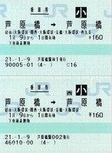 芦原橋→芦原橋 経由:大阪環状線 内