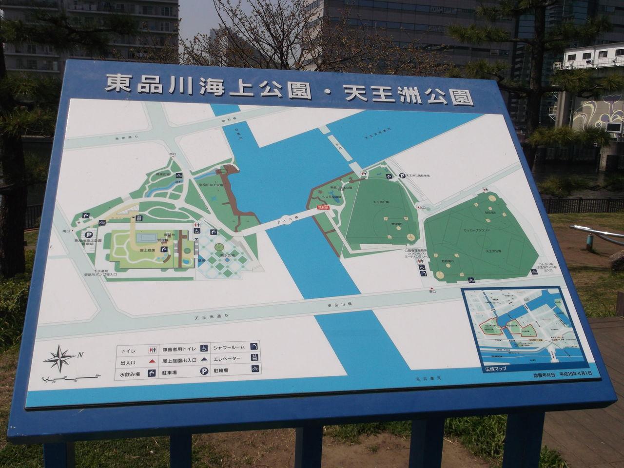 洲 公園 天王