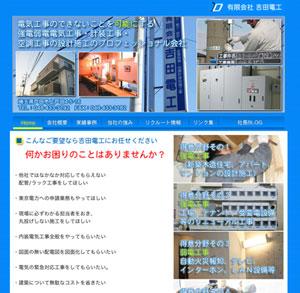 吉田電工オフィシャルサイト