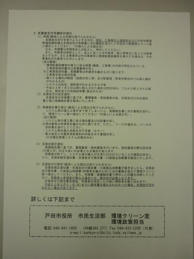 戸田市補助金2