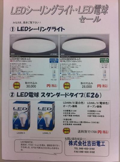 LEDセール