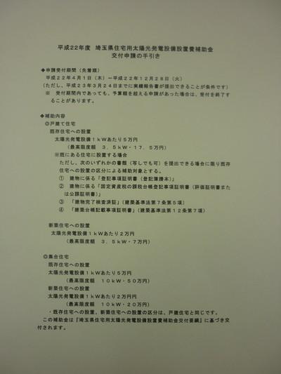埼玉県補助金