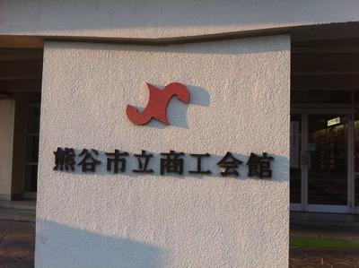 熊谷市商工会館
