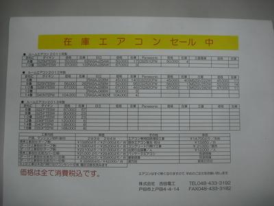 エアコン販促価格表