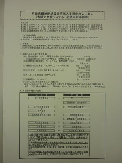 戸田市補助金1