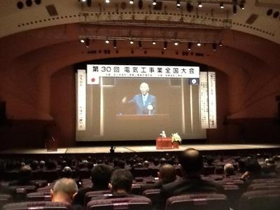 電気工事業全国大会