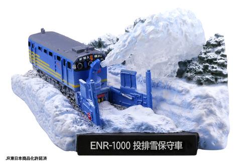 TC2_ENR1000_S