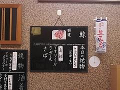 20090320八雲寿司(那智勝浦)-おすすめ