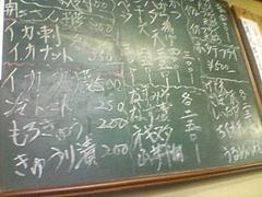 富士屋本店-おすすめ20081216