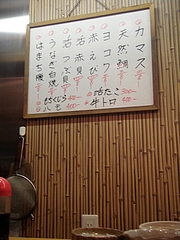 20090629すし壱番おすすめ