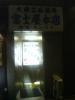 富士屋本店-20081216