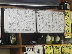 20090312萩之茶屋もりた-おすすめ