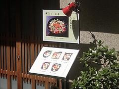 20090423菊寿司