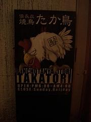 20090413たか鳥-気合の入った看板