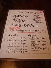 20090415もりやま屋-メニュー