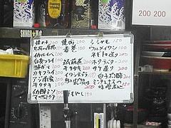 20090312萩之茶屋難波屋-おすすめ