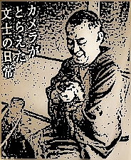 谷崎潤一郎と猫