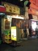 ホルモン味一(京橋)