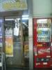 20090406上田商店