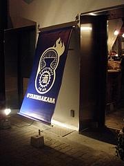 20090615車輪酒場