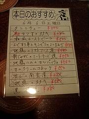 20090606ヤマト