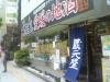 20080505蔵元屋
