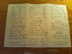 20090406本町ひろや-メニュー