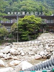 090503 国民宿舎湯の山ロッジ