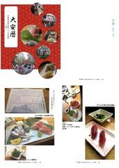 daiyasu_koyomi_haru_sums