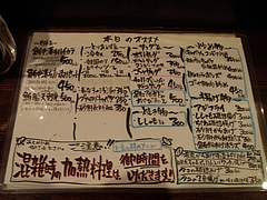 20090424竜馬亭-オススメ