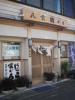 20090320八雲寿司(那智勝浦)
