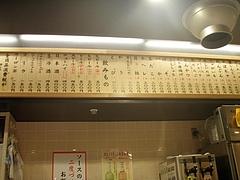 20090404kiki八重勝-メニュー