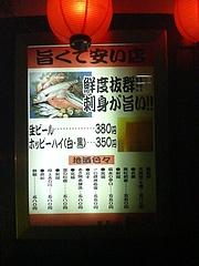 駒忠-メニュー20081216
