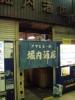 20090412堀内酒店